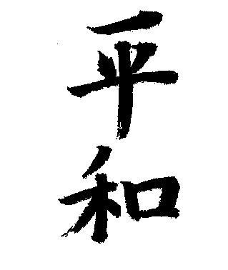 Heiwa2.JPG