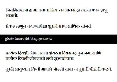 Mazya Swapnatil Bharat Marathi Essay On Rain - image 11