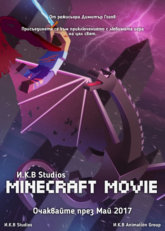 Minecraft Филмът