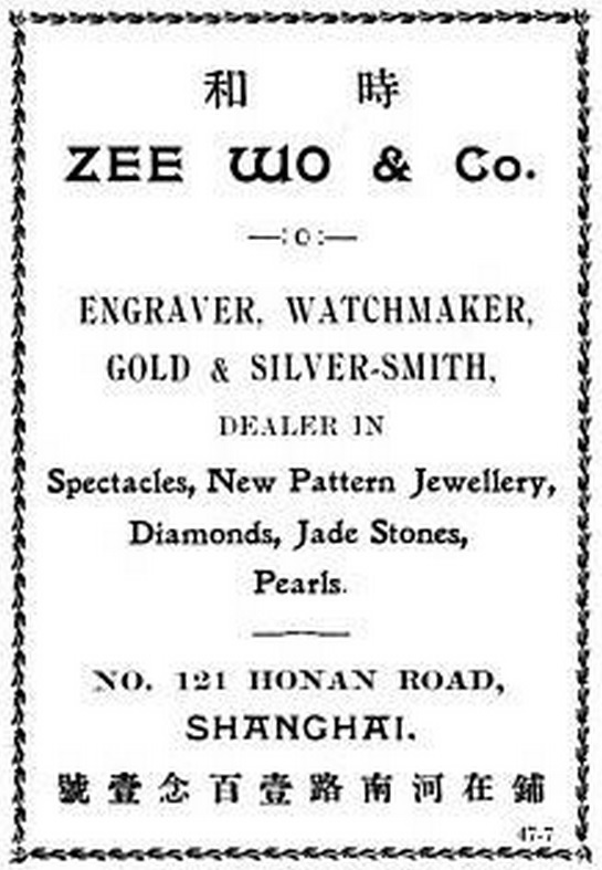 Zee Wo (Chinese Export Silver Mark)