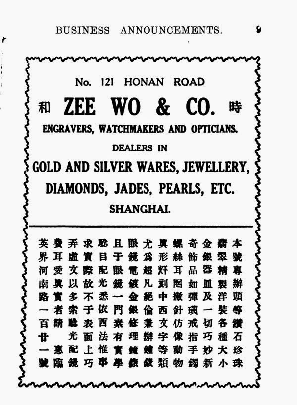 Zee Wo (Chinese Export Silver)