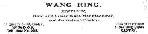 Wang Hing (Chinese Export Silver Mark)
