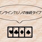 オンラインカジノの接続タイプ