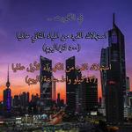 Kuwait_5