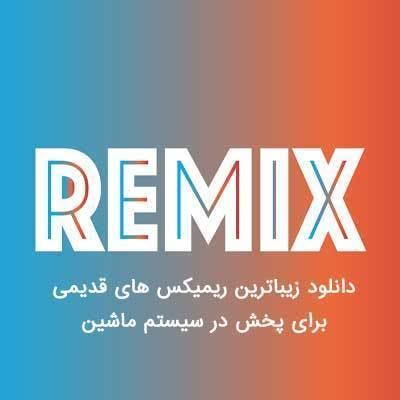 دانلود ریمیکس شاد قدیمی ایرانی
