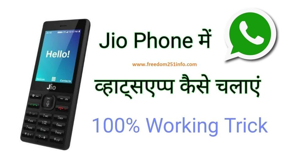 Jio Phone Whatsapp Download APK - Jio Phone WhatsApp