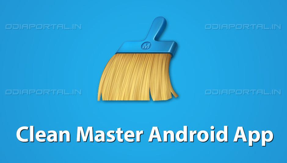 clean master app download 2018 free download